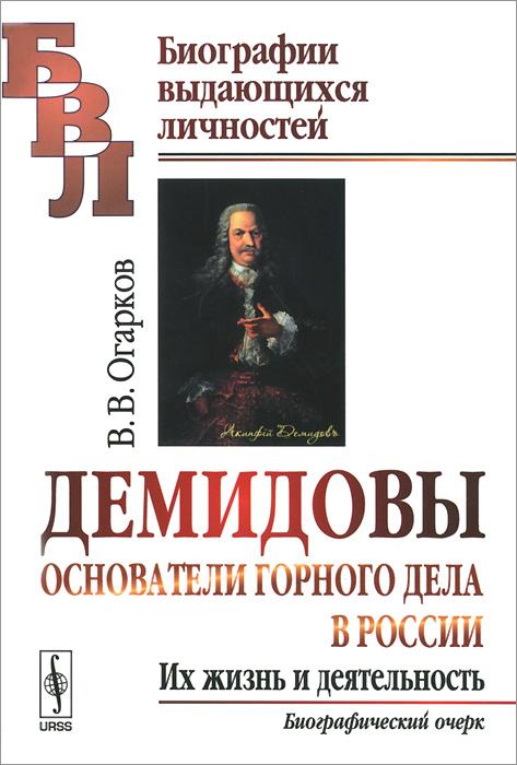Демидовы. Основатели горного дела в России. Их жизнь и деятельность