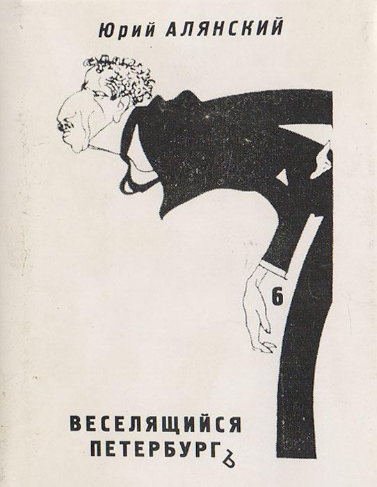 Веселящийся Петербург (Gj материалам собрания Г. А. Иванова). Том 6