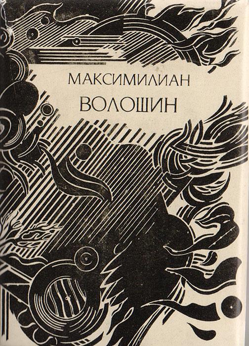 Максимилиан Волошин. Демоны глухонемые: Стихотворения и поэмы