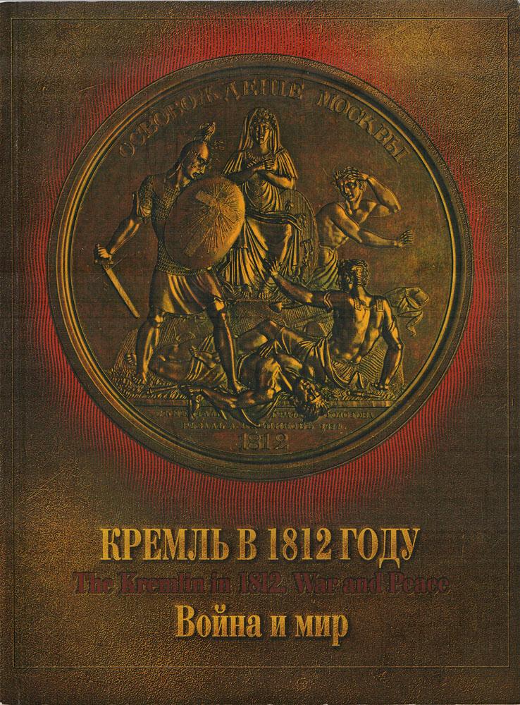 Кремль в 1812 году. Война и мир
