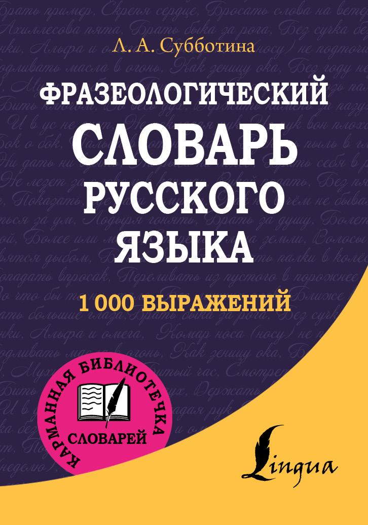 Фразеологический словарь русского языка ( 978-5-17-090098-5 )