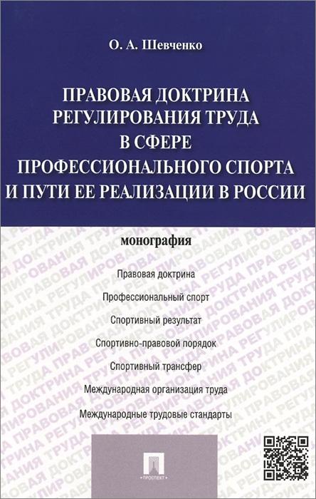 Правовая доктрина регулирования труда в сфере профессионального спорта и пути ее реализации в России ( 978-5-392-19080-5 )