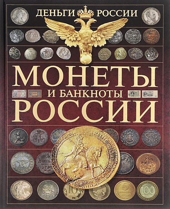 Деньги России. Монеты и банкноты России ( 978-5-17-078668-8 , 978-5-17-077332-9 )
