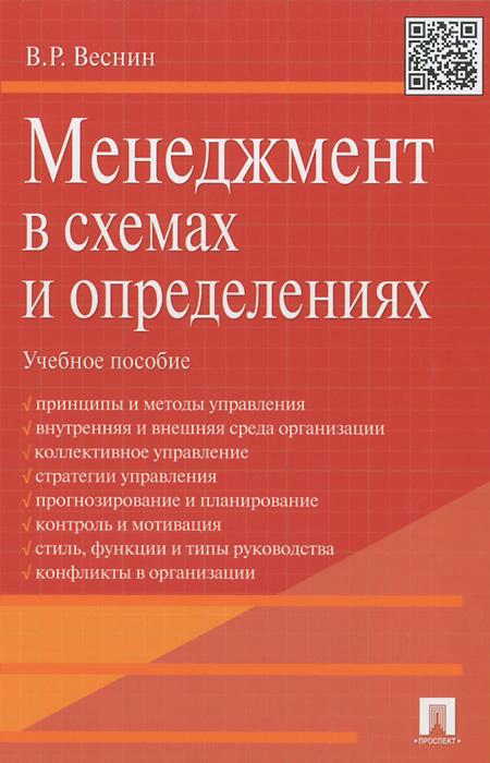 Менеджмент в схемах и определениях. Учебное пособие ( 978-5-392-18358-6 )