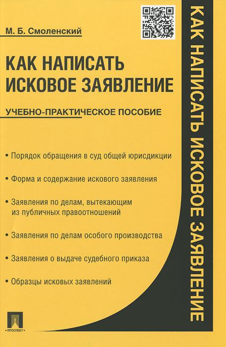 Как написать исковое заявление. Учебно-практическое пособие ( 978-5-392-18362-3 )