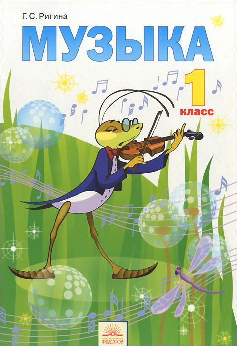 Музыка. 1 класс. Учебник ( 978-5-393-01310-3 )