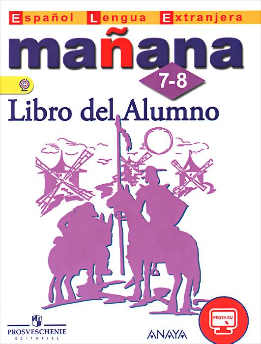 Manana: 7-8: Libro del Alumno / Испанский язык. 7-8 классы. Иностранный язык. Учебник ( 978-5-09-036594-9 )