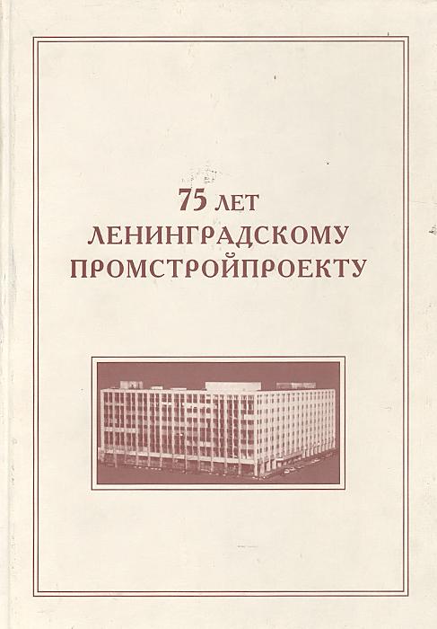 75 лет Ленинградскому Промстройпроекту