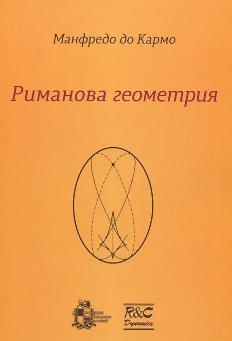 Риманова геометрия