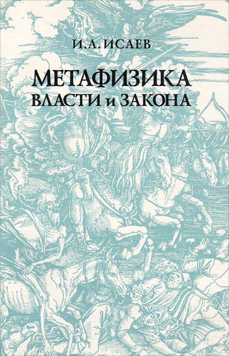 Метафизика Власти и Закона. У истоков политико-правового сознания