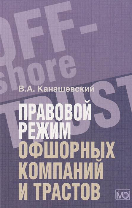 Правовой режим офшорных компаний и трастов ( 978-5-7133-1513-9 )
