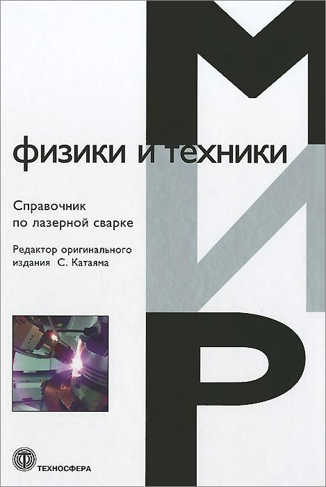 Подробнее о Справочник по лазерной сварке горелка для сварки