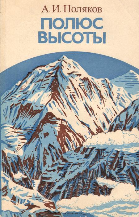 Полюс высоты. А. И. Поляков
