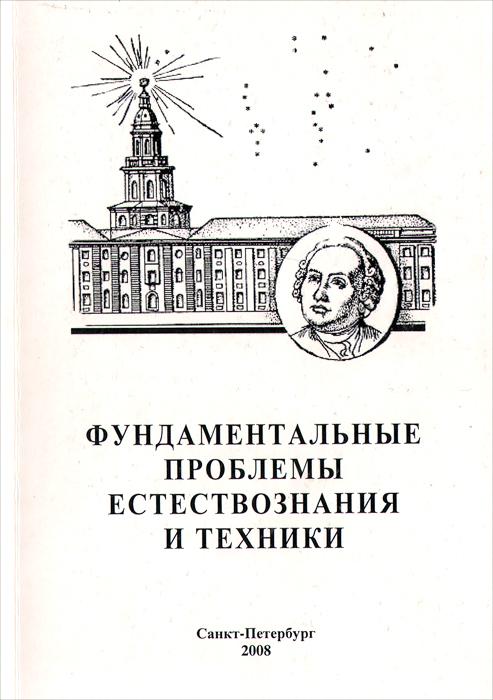 Труды конгресса - 2008. Фундаментальные проблемы естествознания и техники. Книга 1 (А-М)