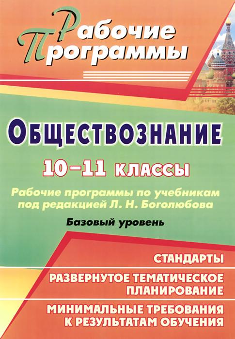 Обществознание. 10-11 классы. Рабочие программы по учебникам под редакцией Л. Н. Боголюбова. Базовый уровень ( 978-5-7057-4228-8 )