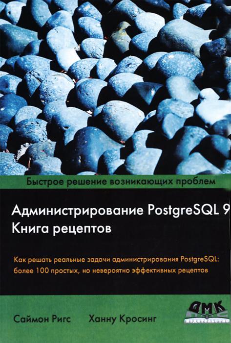 ����������������� PostgreSQL 9. ����� ��������