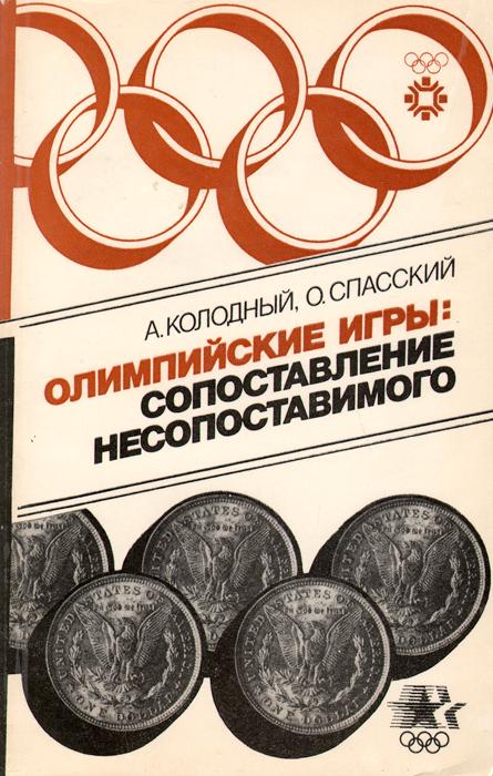 Олимпийские игры. Сопоставление несопоставимого. А. Г. Колодный, О. Д. Спасский