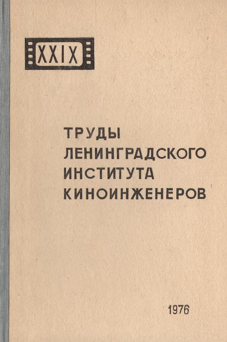 Труды Ленинградского института киноинженеров. Выпуск 29 (химико-технологический факультет)