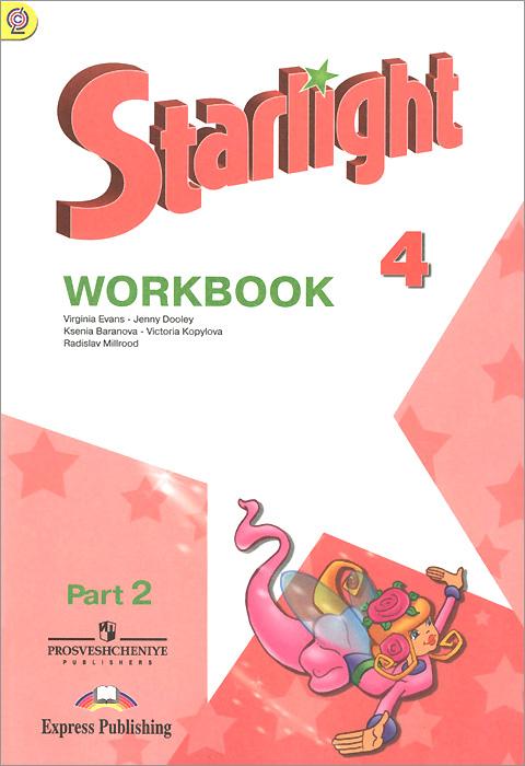 Starlight 4: Workbook: Part 2 / Английский язык. 4 класс. Рабочая тетрадь. В 2 частях. Часть 2 (+ наклейки)