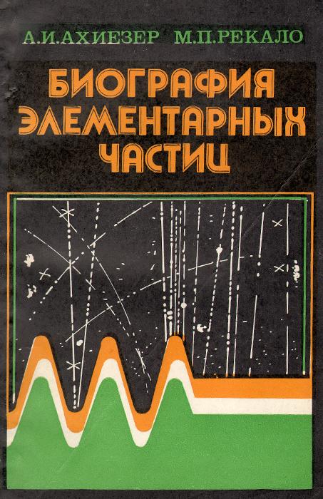 Биография элементарных частиц