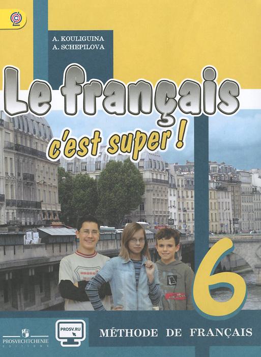 Готовые домашние задания по французскому языку за 8 класс.