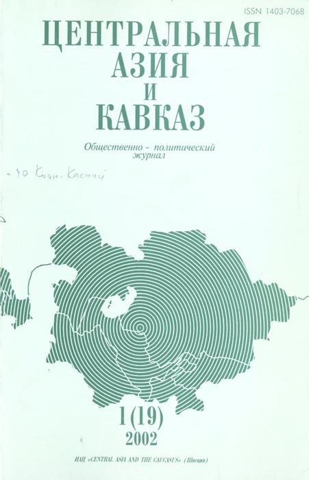 ����������� ���� � ������, �1(19), 2002