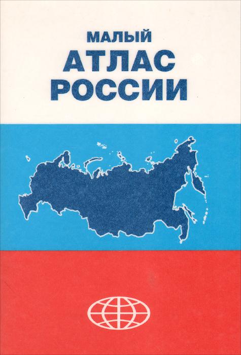 Малый атлас России