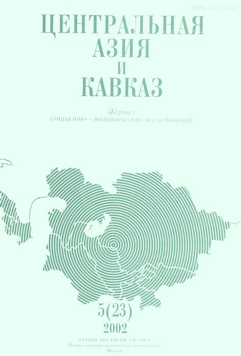 Центральная Азия и Кавказ, № 5(23), 2002