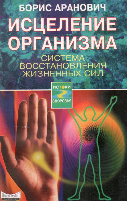 Исцеление организма. Система восстановления жизненных сил