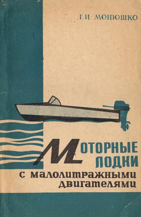 Моторные лодки с малотиражными двигателями
