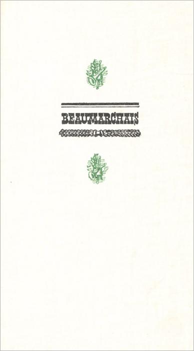 Le Barbier de Seville. Le Mariage de Figaro / Севильский цирюльник. Женитьба Фигаро12296407В своих бессмертных сатирических комедиях Бомарше, вошедший в историю французской литературы как один из крупнейших художников века Просвещения, показал неизбежность столкновения между феодальным классом и новыми силами, шедшими ему на смену. Рожденный гением Бомарше, Фигаро - олицетворение смелости и талантливости французского народа - вынес на сцену революционные идеи и сделал их достоянием масс, тех самых масс, которые через несколько лет пошли на штурм Бастилии. Спектакль Женитьба Фигаро воспринимался современниками как революция в действии. Издание, которое сопровождается предисловием и комментариями к тексту, предназначено для студентов гуманитарных вузов, для всех читающих по-французски.