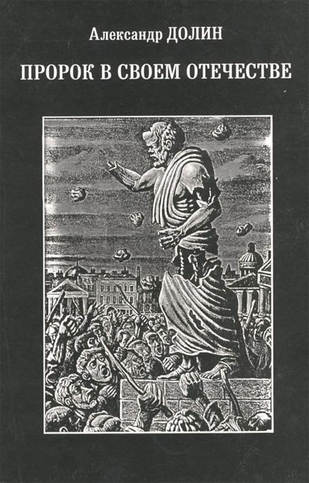 Пророк в своем отечестве