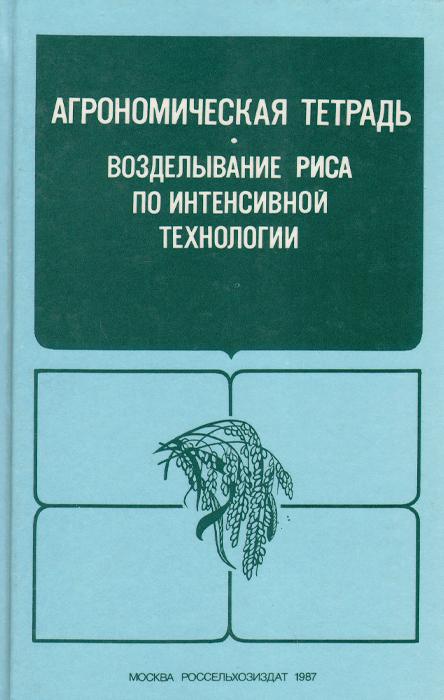 Агрономическая тетрадь. Возделывание риса по интенсивной технологии