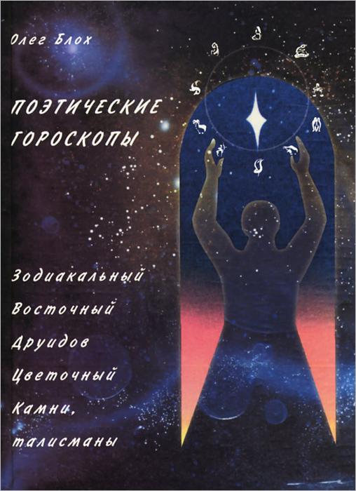 Поэтические гороскопы