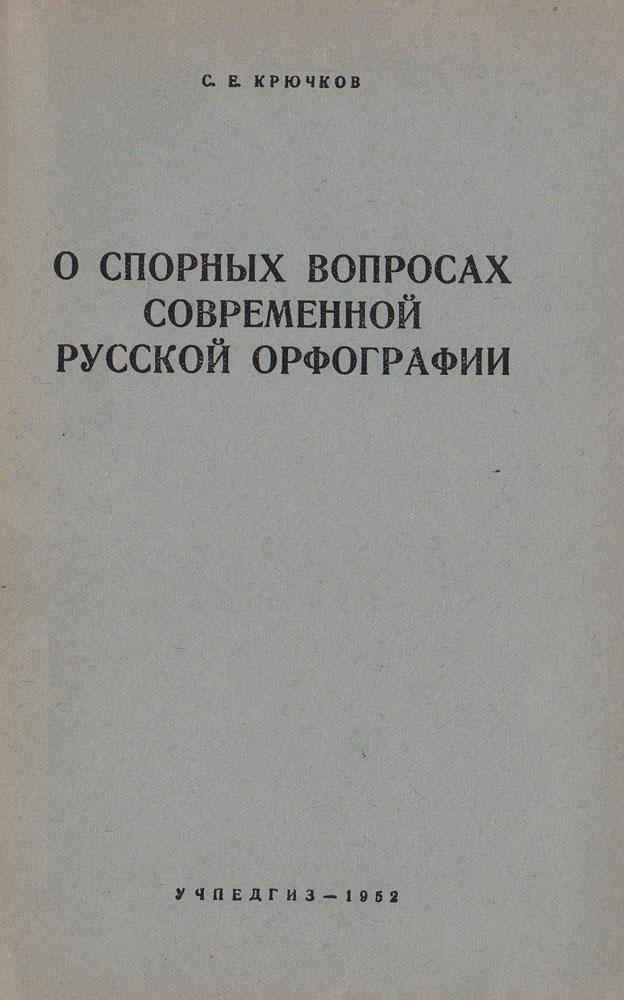 О спорных вопросах современной русской орфографии