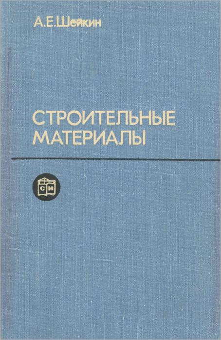 Строительные материалы. Учебник