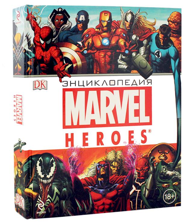 Энциклопедия MARVEL HEROES ( 978-5-699-72093-4 )
