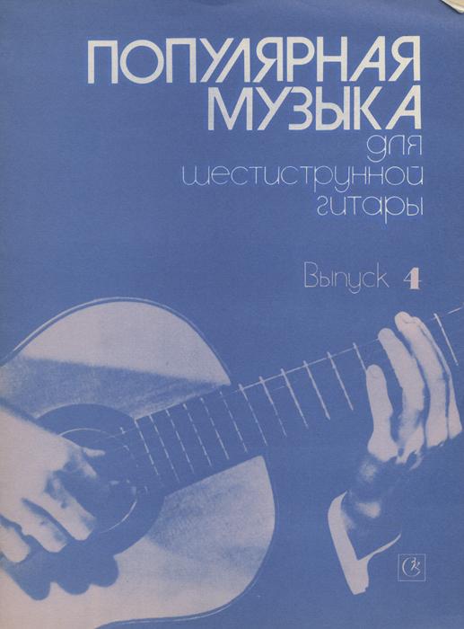 Популярная музыка для шестиструнной гитары. Выпуск 4