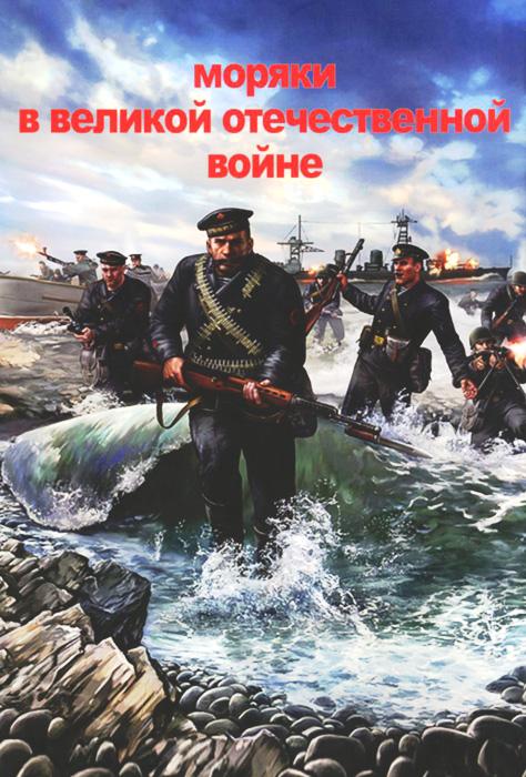Моряки в Великой Отечественной войне
