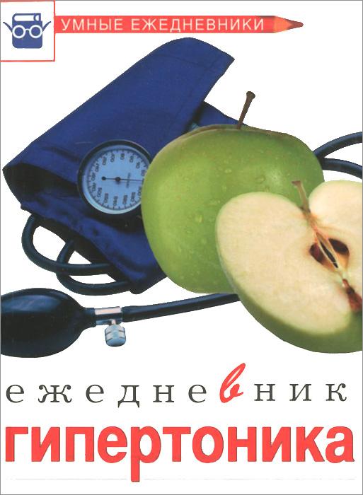 Ежедневник гипертоника