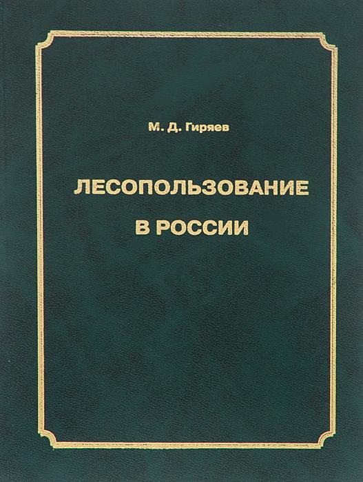 Лесопользование в России