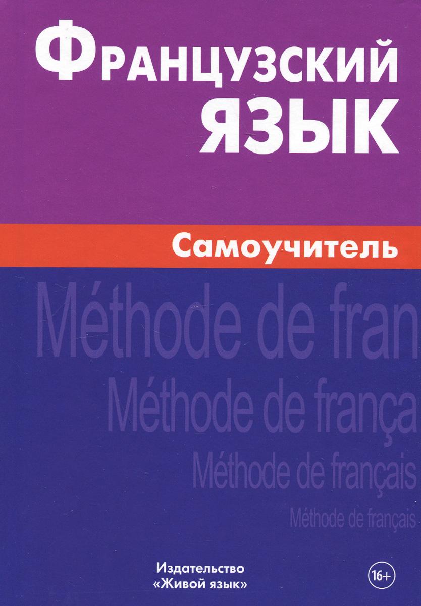 Французский язык. Самоучитель