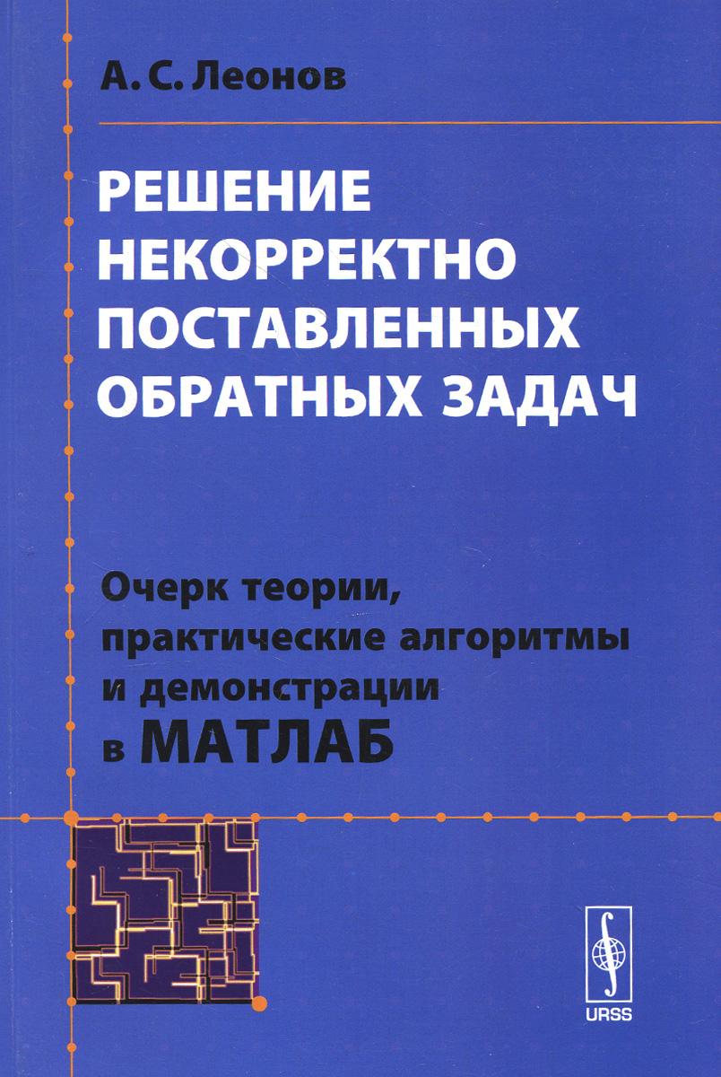 Решение некорректно поставленных обратных задач. Очерк теории, практические алгоритмы и демонстрации в МАТЛАБ ( 978-5-397-03769-3 )