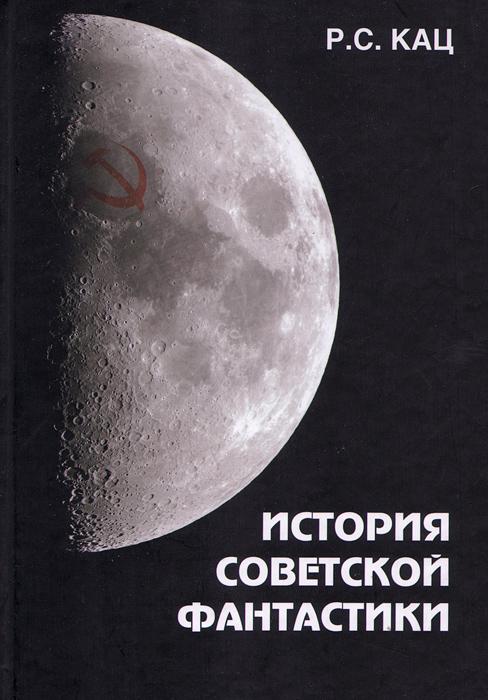 История советской фантастики ( 978-5-93762-105-4 )