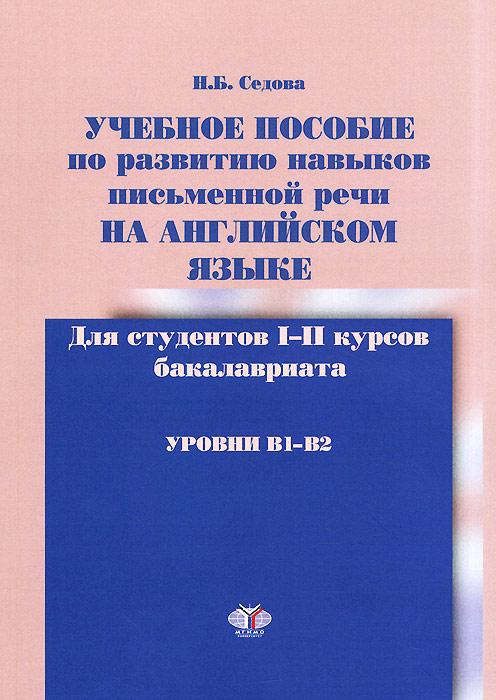 Учебное пособие по развитию навыков письменной речи на английском языке. Уровни B1-B2
