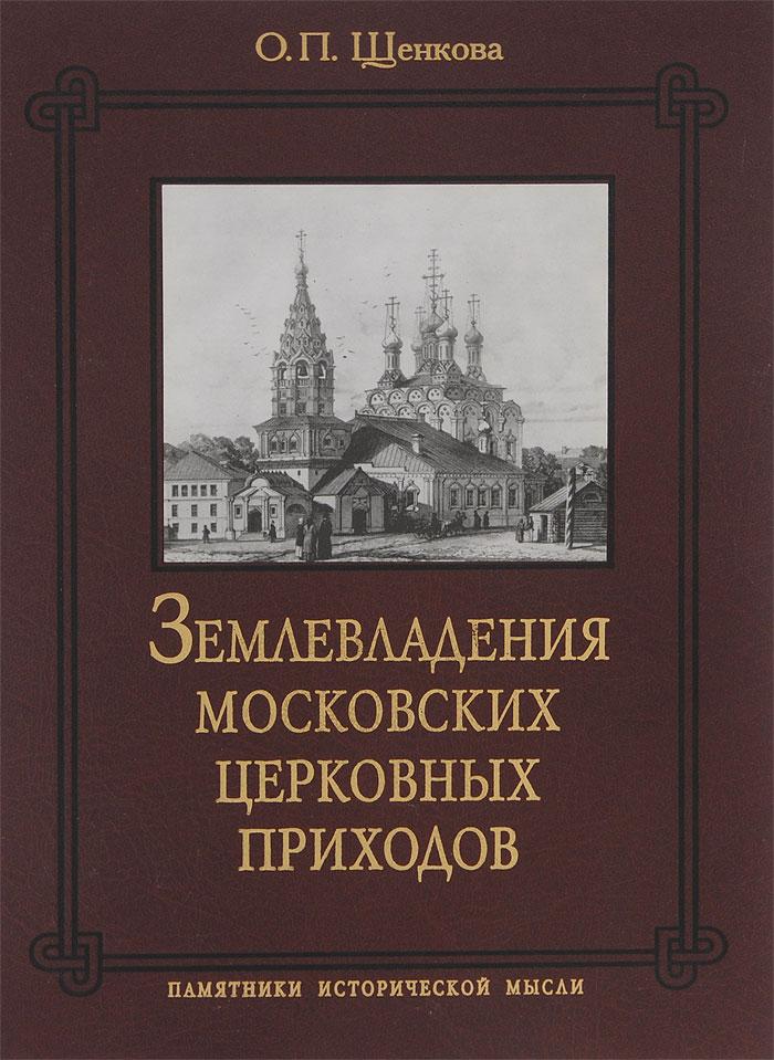 Землевладения московских церковных приходов.