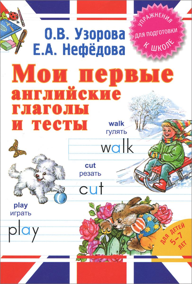 Мои первые английские глаголы и тесты. Для детей 5-7 лет