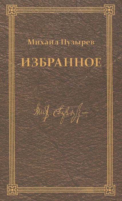 Михаил Пузырев. Избранное