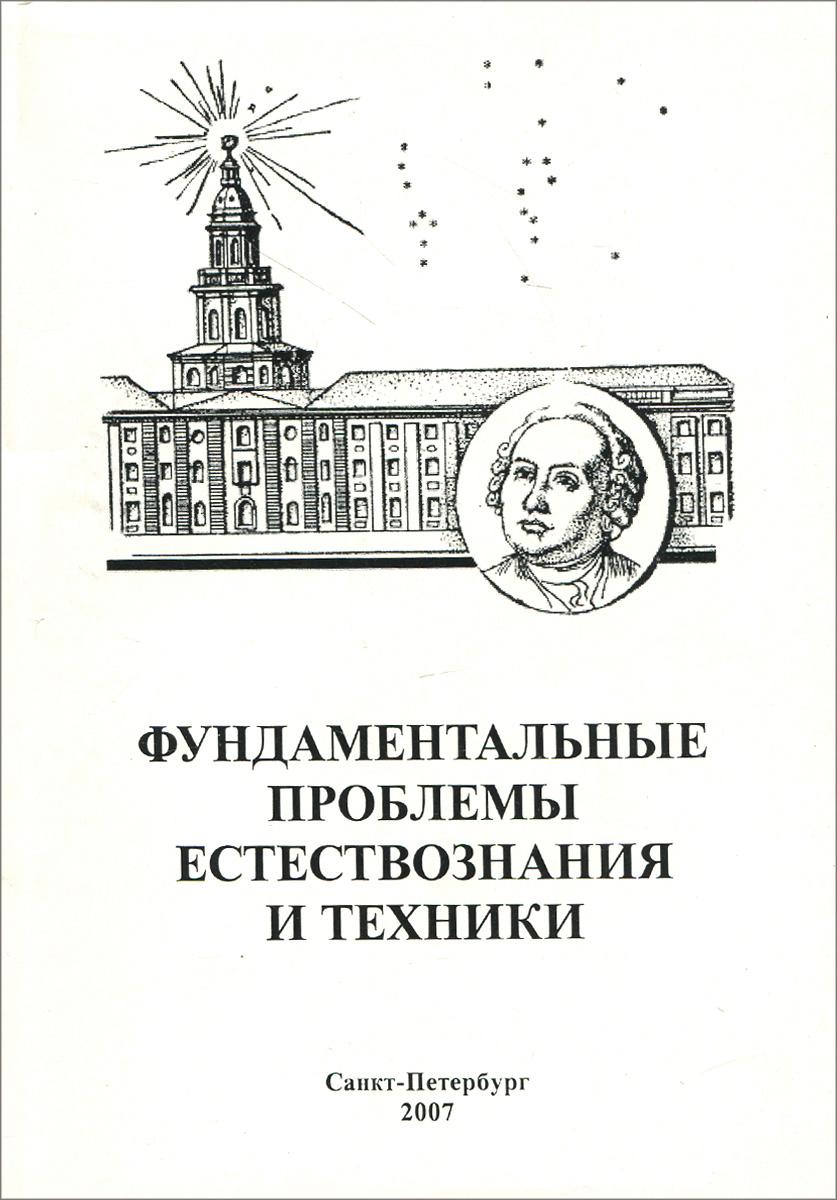 Фундаментальные проблемы естествознания и техники-2006. Часть 2