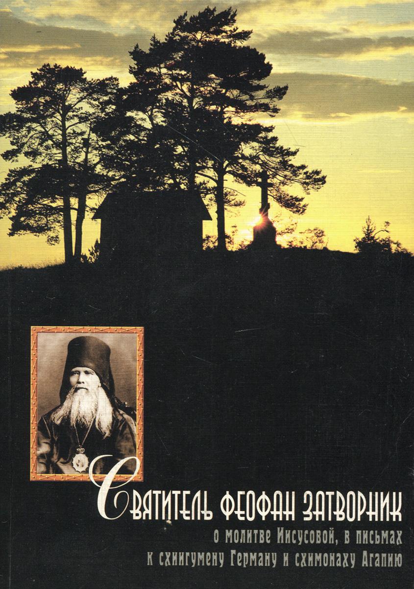 О молитве Иисусовой, в письмах к схиигумену Герману и схимонаху Агапию